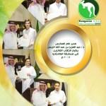مبروك لطلاب مدارس العناية