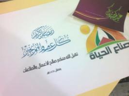 """Message pour les bénéficaires : """"Ramadan Kareem..."""""""