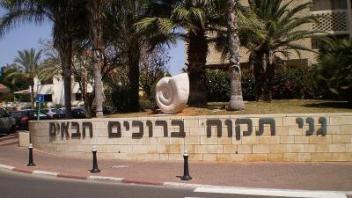 Orthodox Jewish boys stone Israeli lesbian teen | Gay Star News