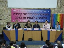 Israel politicians gay rights support panel