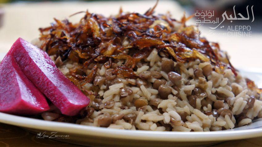 مجدرة الرز Aleppo Cuisine