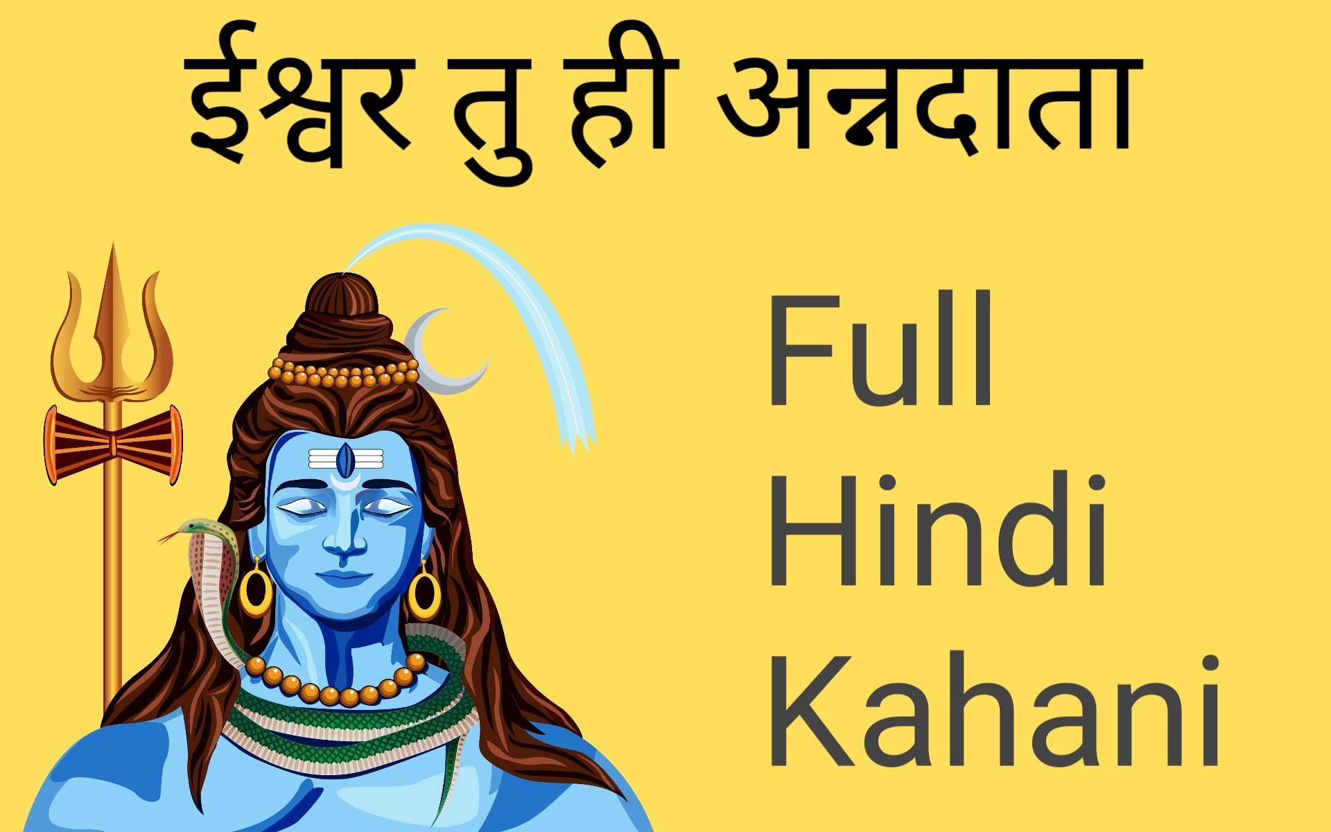 ईश्वर तू ही अन्नदाता है Hindi Kahaniya