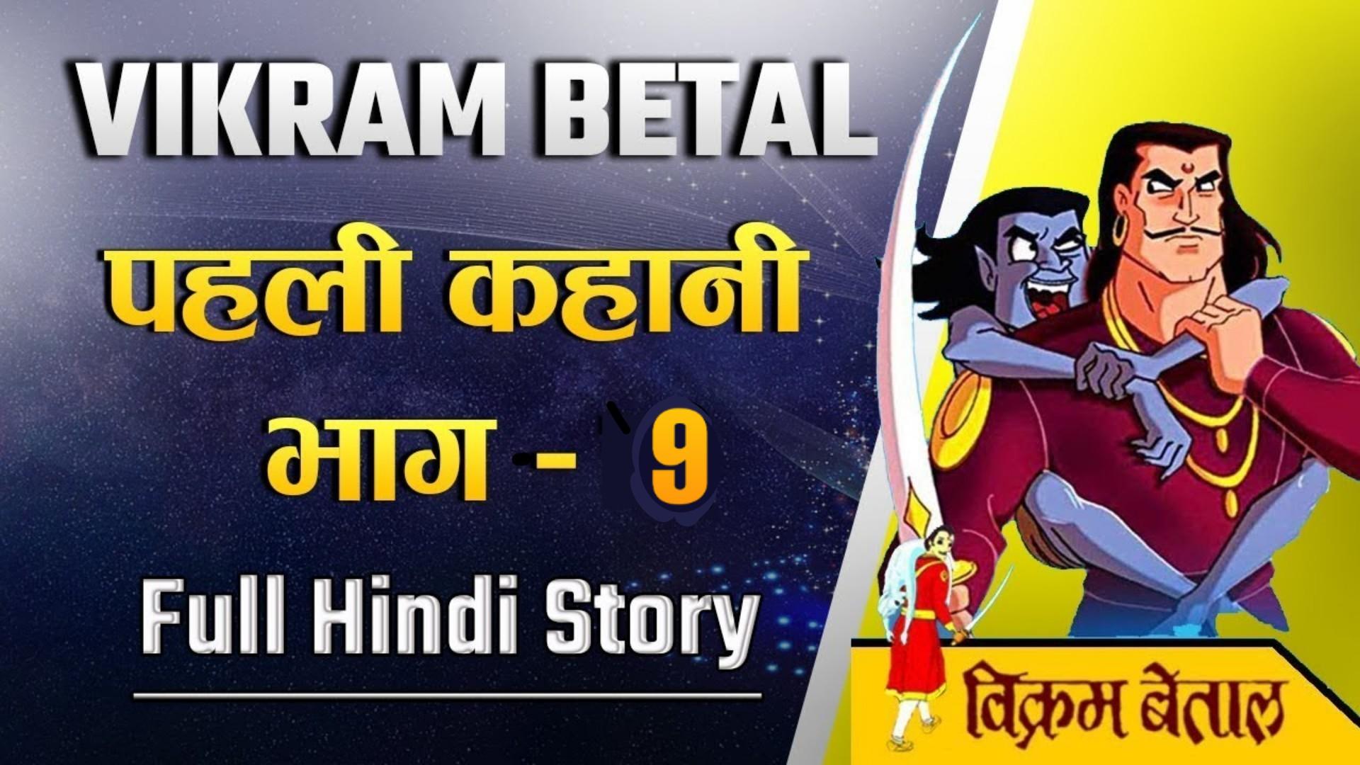 Vikram Vetal Hindi Story part 9