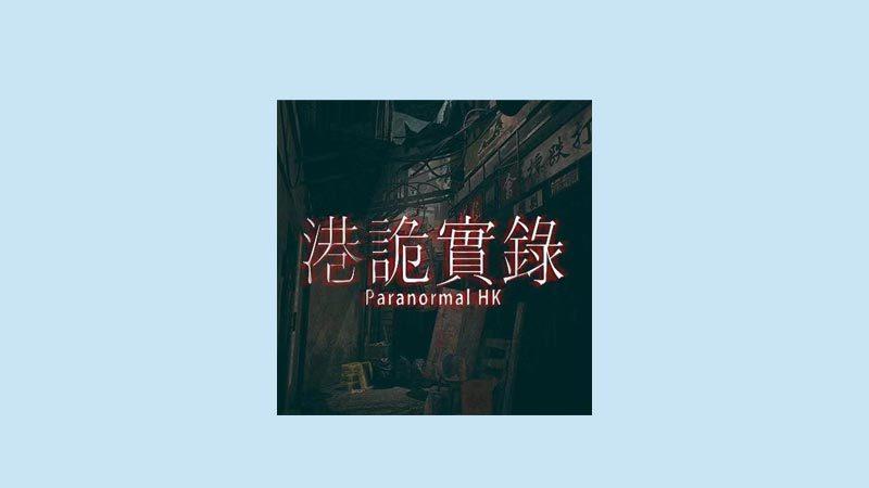 download-paranormal-hk-full-version-gratis-pc-horror-6200069