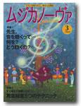 ピアノ雑誌「ムジカノーヴァ」2010年3月号