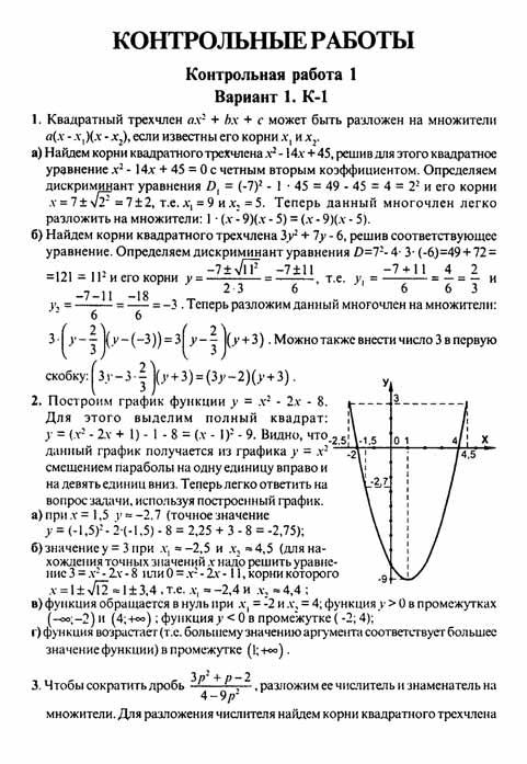 Гдз по алгебре класс макарычев издание
