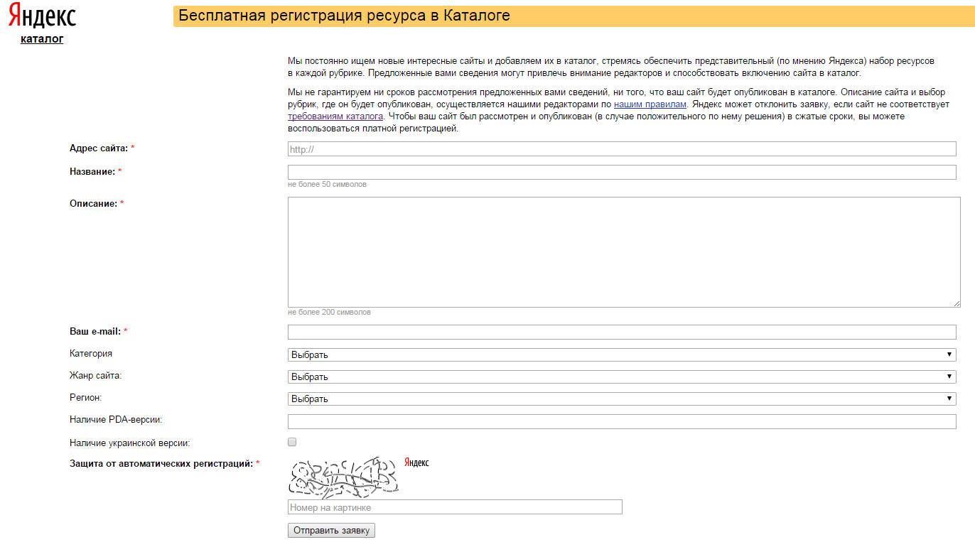 Бесплатная регистрация в Яндекс каталоге