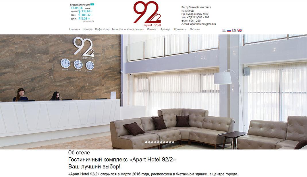 Апарт отель главная страница