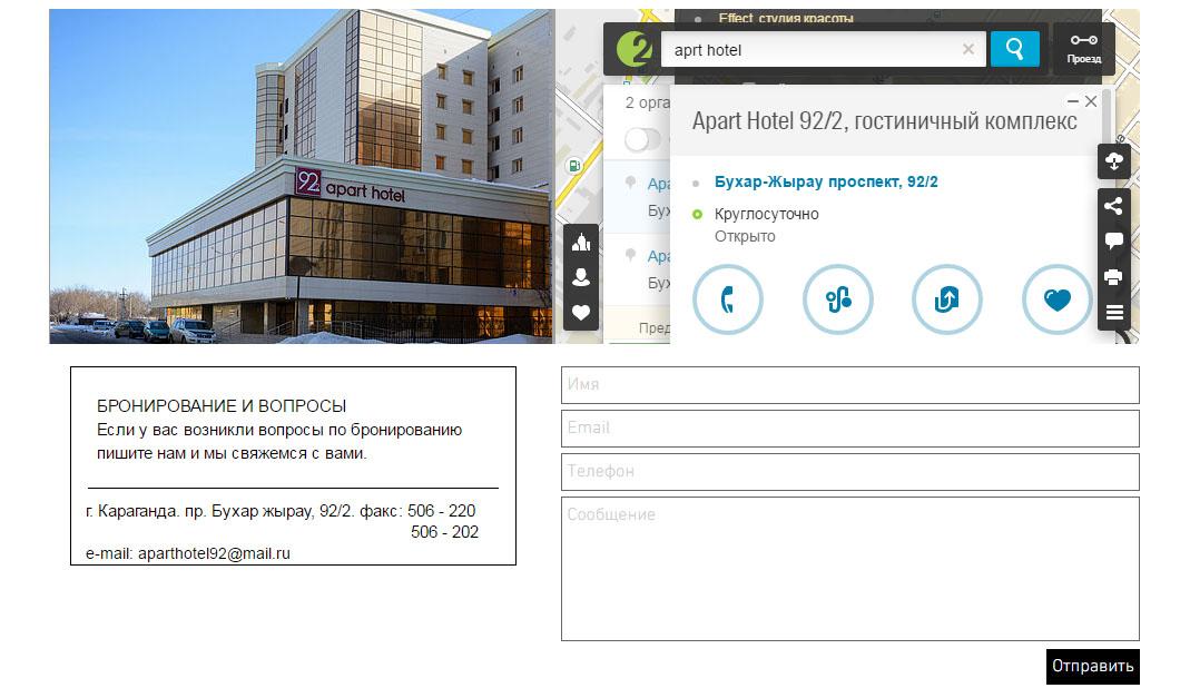 страница контакты апарт отеля