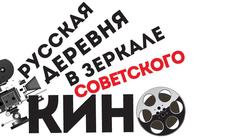 Русская деревня в зеркале советского кино