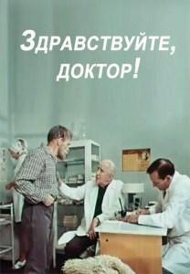 Здравствуйте, доктор!