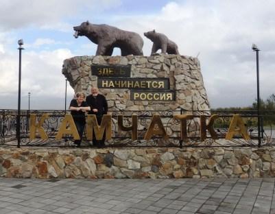 Поезжайте на Камчатку10