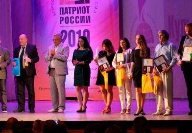 Всероссийский конкурс журналистов «Патриот России-2019»