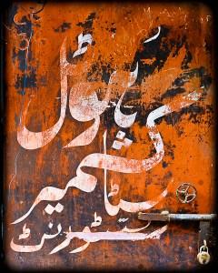 Kashmiri Door lr