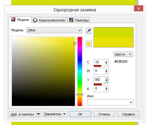 CorelDRAW X6 (64 бит) - [Plakat_v_viktorianskom_style].11