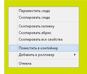 CorelDRAW X6 (64 бит) - [Plakat_v_viktorianskom_style].12