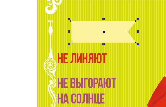 CorelDRAW X6 (64 бит) - [Plakat_v_viktorianskom_style].41