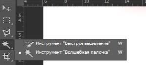 Как_обрезать_изображение_в_фотошоп_kak_virezat_chast_izobrazheniya_photoshop_4