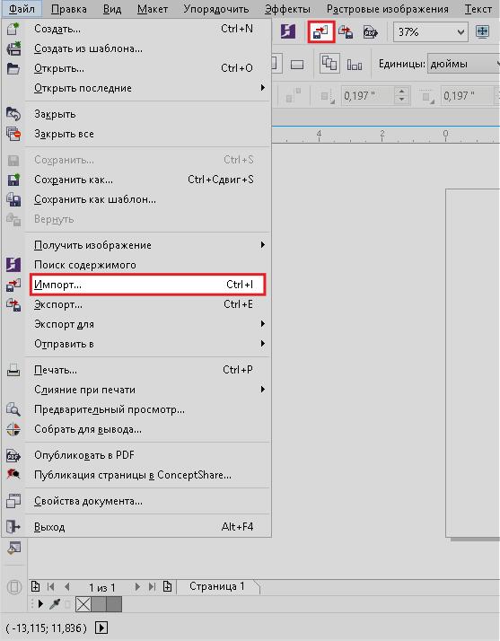 Введение_в_корел_дроу_Vvedenie_v_Corel_Draw_import