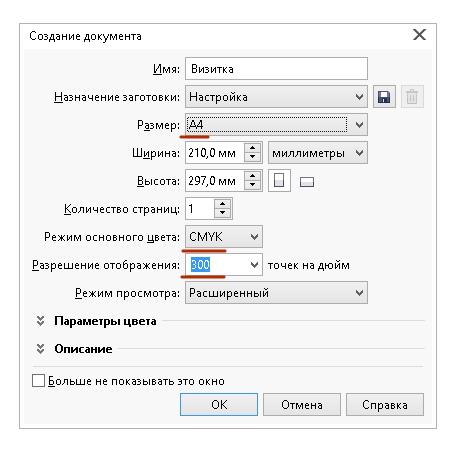 Как_сделать_визитку_в_Corel_Draw_kak_sdelat_vizitku_v_Corel_Draw_новый