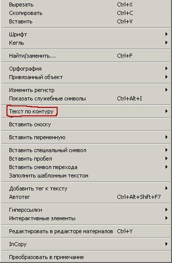 Текст_в_индизайне_текст_вдоль_кривой_text_v_indizayne_text_krivoy_3