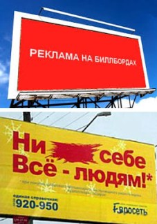 Реклама красного цвета на билбордах
