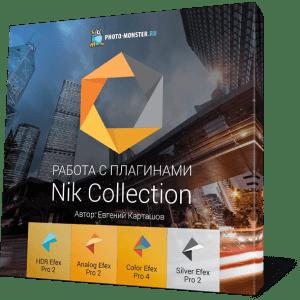 Работа с плагинами Nik Collection