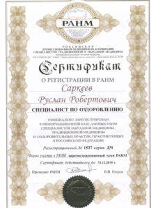 Аккредитация в РАНМ