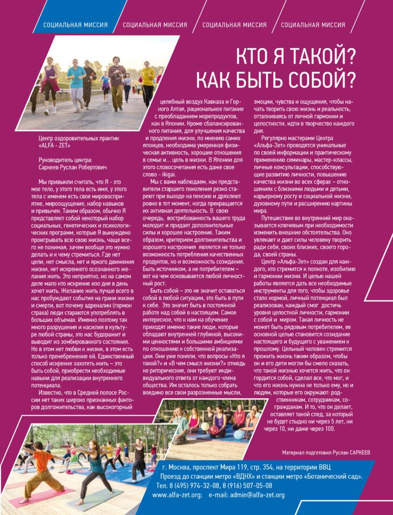 Статья Руслана Саркеева в журнале Moscow_CAPITAL
