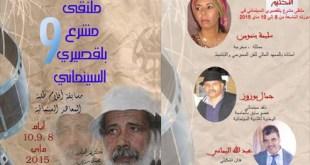 """كتاب مغربي جديد :  """" محمد مزيان ، سينمائي وحيد ومتمرد """""""