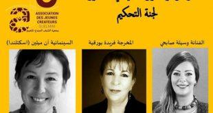 فريدة بورقية رئيسة لجنة التحكيم الدورة السادسة لمهرجان واد نون السينمائي