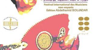 تنظيم الدورة السابعة للمهرجان الدولي للموسيقيين المكفوفين بتطوان من 9 الى 11 دجنبر