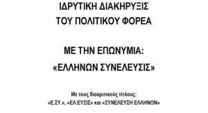 ΙΔΡΥΤΙΚΗ