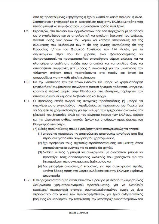 ΚΑΤΑΣΤΑΤΙΚΟ 21