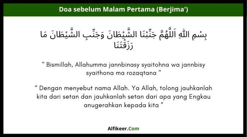 Doa Malam Pertama (Berjima')