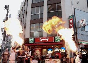 亀戸大道芸での火吹き