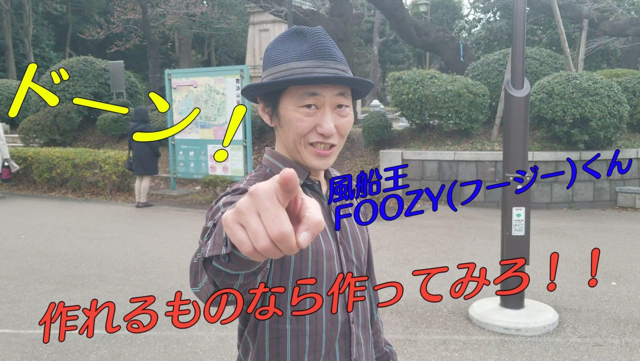 GEN(ジェン)から風船王FOOZY(フージー)くんへの挑戦状!!