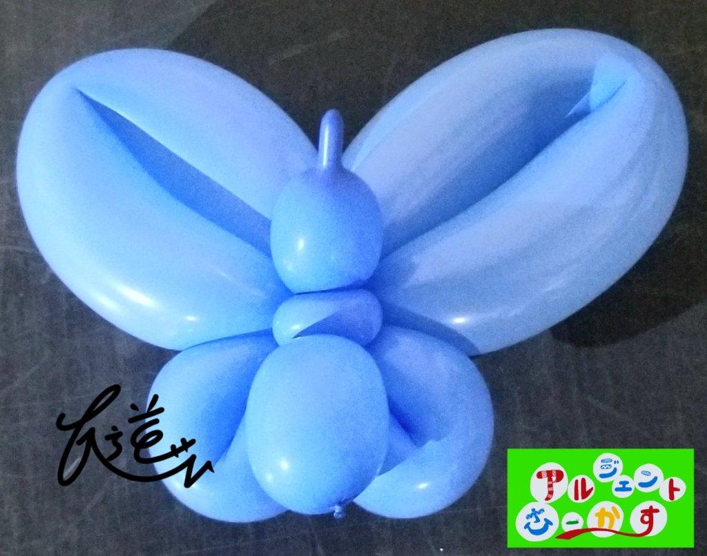 1本で作れる簡単なバルーンアートの蝶(蜜を吸っているところ)