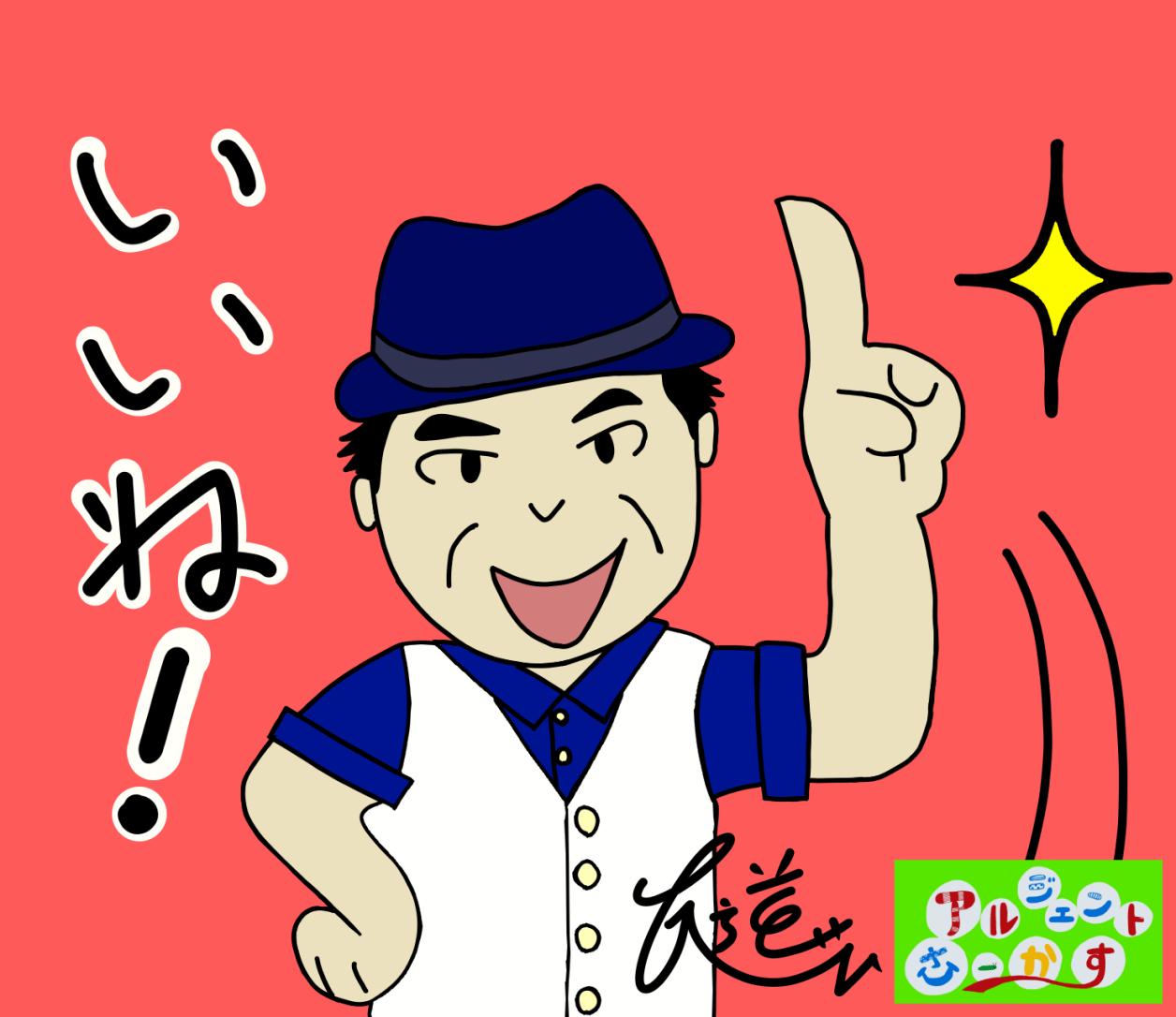 いいねをする大道芸人GEN(ジェン)