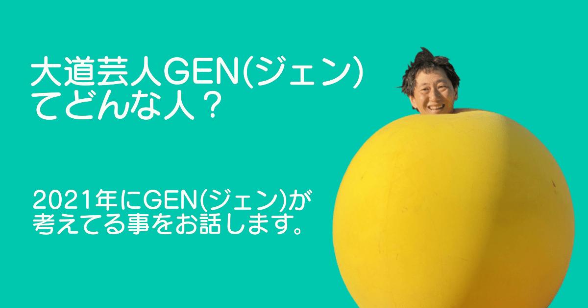大道芸人GEN(ジェン)てどんな人?