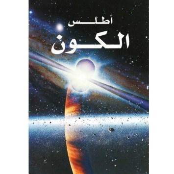 اطلس الكون dik-155-x