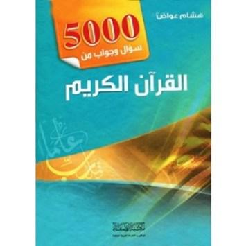 5000 سؤال وجواب من القرآن الكريم المؤلف هشام عواض