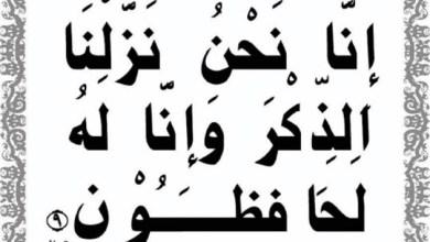"Photo of ""دفاع عن القرآن ضد منتقديه"""