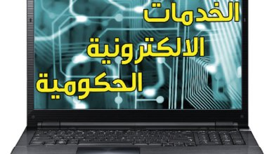 "Photo of ""الاتصالات"" تستفتي آراء المواطنين حول خدمات الحكومة الإلكترونية"