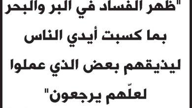 Photo of بطاعة الرحمن تصلح الأوطان  (1)