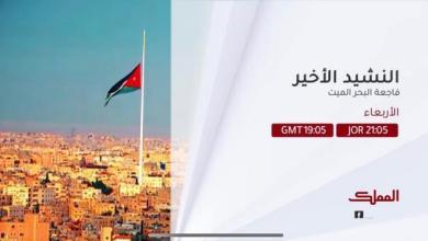 "Photo of ""النشيد الأخير"" على قناة المملكة الليلة"