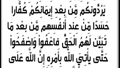 "Photo of ""فاعفوا واصفحوا حتى يأتي الله بأمره"""