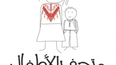 """Photo of """"العربي"""" يدعم برامج متحف الأطفال التعليمية الإلكترونية"""