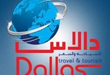 Photo of المسلماني: دالاس تستعد لتسيير رحلات برا إلى دمشق والمصايف