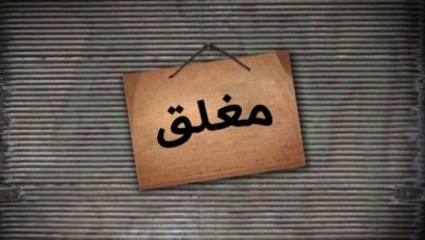 Photo of إغلاق 26 محلا مخالفا في الطفيلة